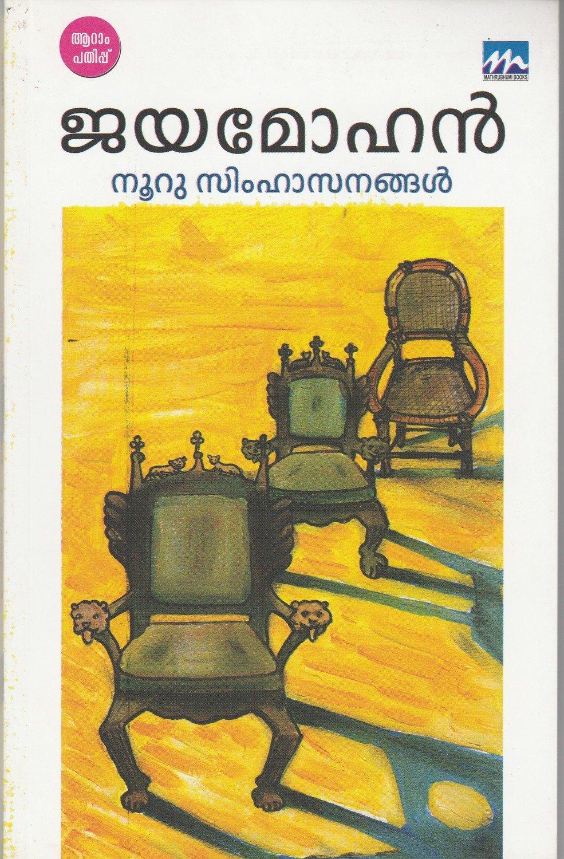 നൂറു സിംഹാസനങ്ങള് | Nooru Simhaasanandal by Jayamohan
