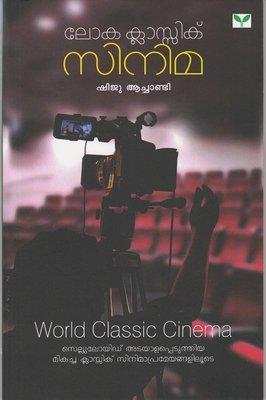 ലോക ക്ലാസ്സിക് സിനിമ | Loka Classic Cinema by Shiju Achandy