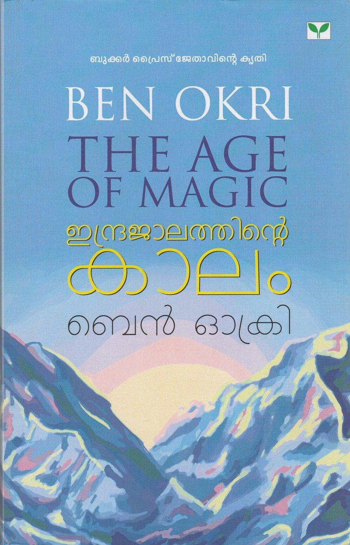 ഇന്ദ്രജാലത്തിന്റെ കാലം | Indrajalathinte Kaalam by Ben Okri