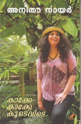 കാക്കേ കാക്കേ കൂടെവിടെ   Kakke Kakke Koodevide by Anita Nair