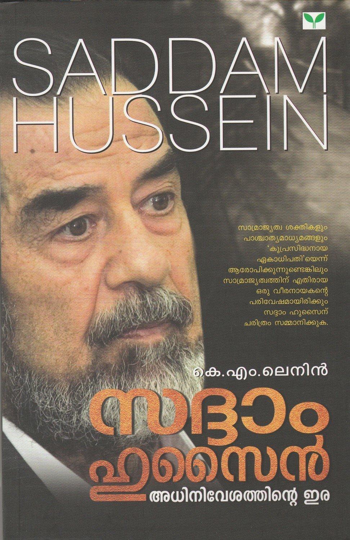 സദ്ദാം ഹുസൈൻ | Sadham Hussain by K.M. Lenin