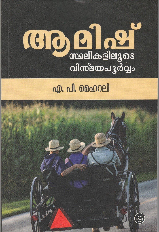ആമിഷ് - സ്ഥലികളിലൂടെ വിസ്മയപൂർവ്വം | Amish Sthalikaliloode Vismayapoorvam by A.P. Meharali