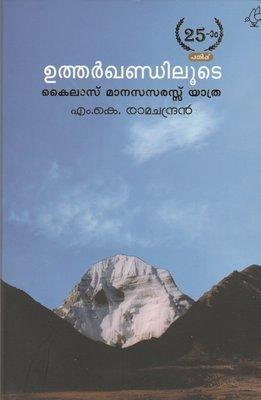 ഉത്തരഖണ്ഡിലൂടെ - കൈലാസ് മാനസസരസ്സ് യാത്ര   Utharkhandiloode Kailas Manasa Saras Yathra by M.K. Ramachandran