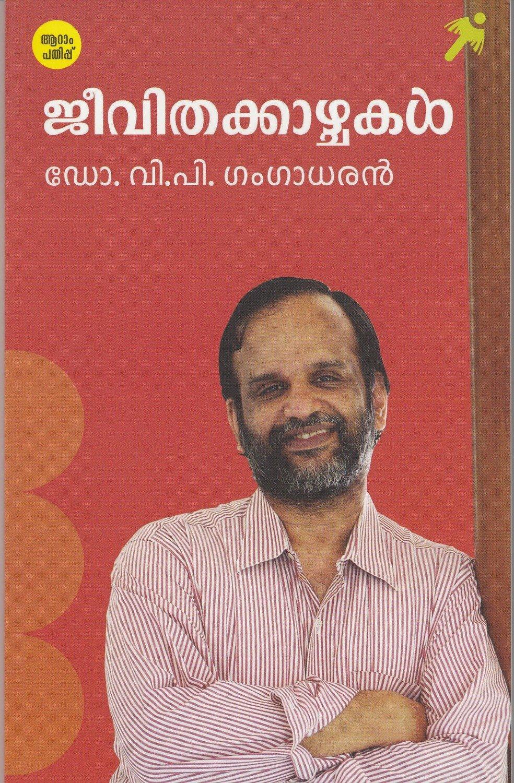 ജീവിതക്കാഴ്ചകള് | Jeevitha Kazhchakal Dr V.P. Gangadharan
