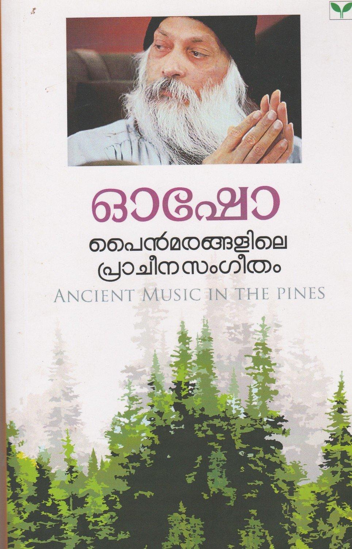 പൈന് മരങ്ങളിലെ പ്രാചീന സംഗീതം | Pine Marangalile Pracheena Sangeetham by Osho