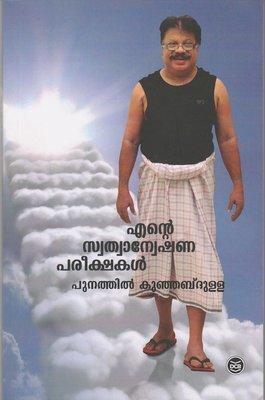 എന്റെ സ്വത്വാന്വേഷണ പരീക്ഷകള്   Ente Swathwanweshana Pareekshakal by Punathil Kunjabdhulla