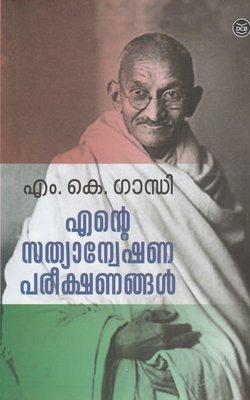 എന്റെ സത്യാന്വേഷണ പരീക്ഷണങ്ങൾ | Ente Sathyaanweshana Pareekshanangal by M.K. Gandhi