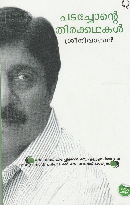 പടച്ചോന്റെ തിരക്കഥകള് | Padachonte Thirakkathakal by Sreenivasan