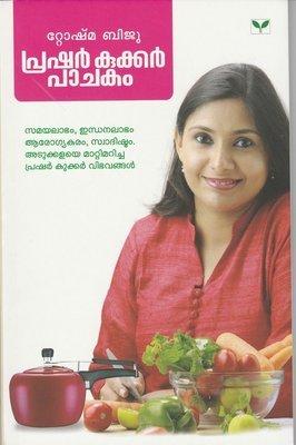 പ്രഷര് കുക്കര് പാചകം | Pressure Cooker Pachakam by Thoshma Biju Varghese