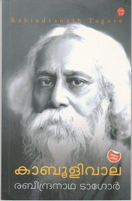 കാബൂളിവാല | Kaaboolivala by Raveendranath Tagore