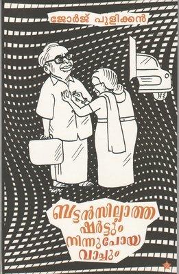 ബട്ടന്സില്ലാത്ത ഷര്ട്ടും നിന്നുപോയ വാച്ചും | Buttansillatha Shirtum Ninnupoya Vachum by George Pulickan