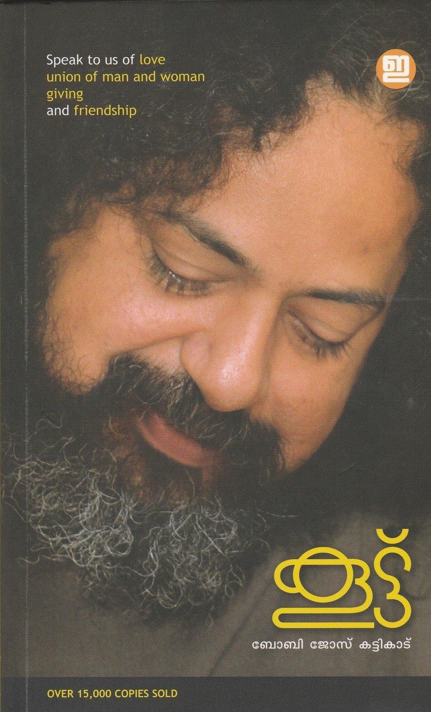 കൂട്ട് | Koottu by Bobby Jose Kattikadu