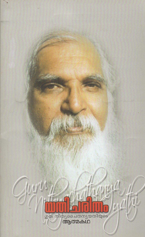 യതിചരിതം   Yathicharitham by Nithyachaithanyayathi