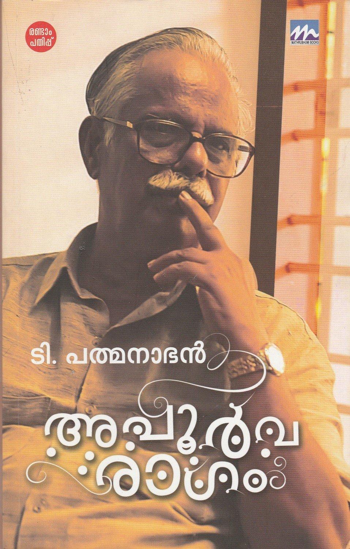 അപൂര്വ്വരാഗം | Apoorvaragam by T. Padmanabhan