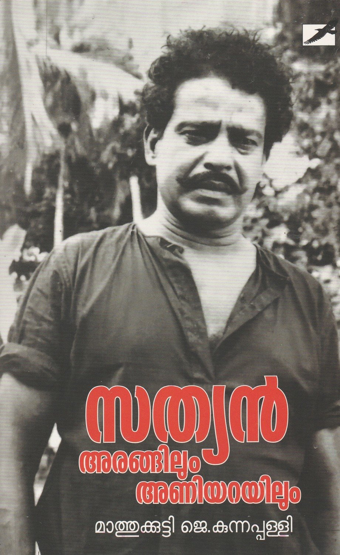 സത്യൻ: അരങ്ങിലും അണിയറയിലും | Sathyan Arangilum Aniyarayilum
