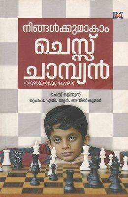 നിങ്ങൾക്കുമാകാം ചെസ്സ് ചാമ്പ്യൻ  | Ningalkkumakam Chess Champion