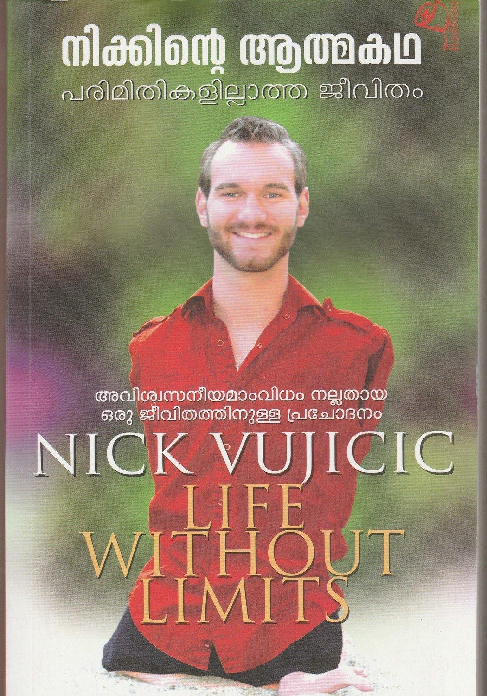 നിക്കിൻ്റെ   ആത്മകഥ - പരിമിതികളില്ലാത്ത ജീവിതം   Nick Vujicic Life without Limits