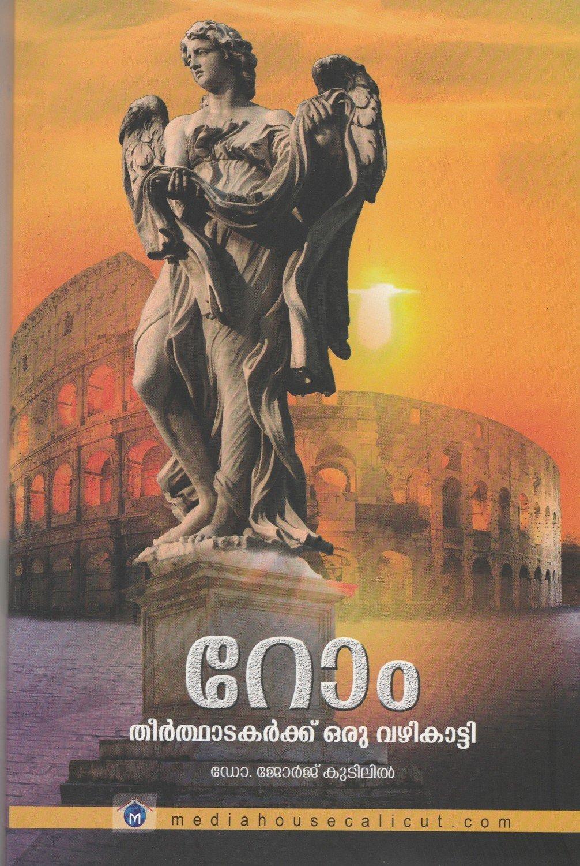 റോം തീർത്ഥാടകർക്ക് ഒരു വഴികാട്ടി | Rome:Theerthadakarkku Oru Vazhikatty by Fr. George Kudilil