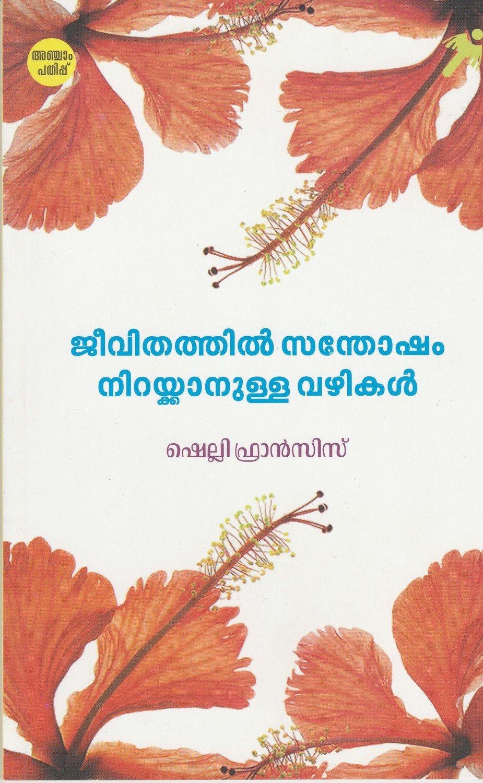 ജീവിതത്തില് സന്തോഷം നിറയ്ക്കാനുള്ള വഴികള് | Jeevithathil Santhosham Niraykkanulla Vazhikal by Shelly Francis