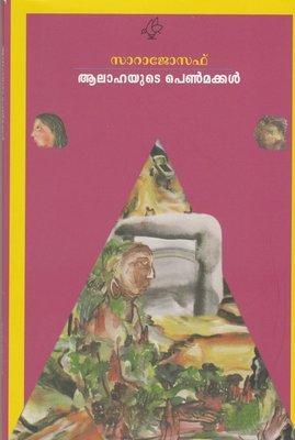 ആലാഹയുടെ പെണ്മക്കള് | Aalahayude Penmakkal by Sarah Joseph