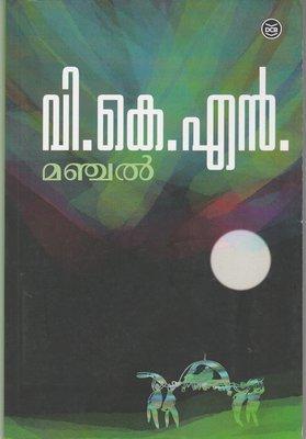 മഞ്ചല് | Manchal by VKN