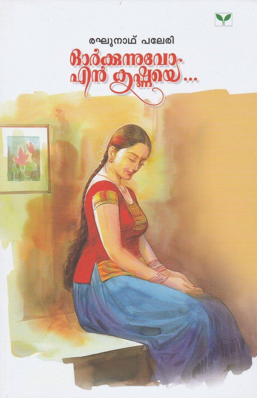 ഓര്ക്കുന്നുവോ എന് കൃഷ്ണയെ | Orkkunnuvo Ente Krishnaye by Raghunath Paleri