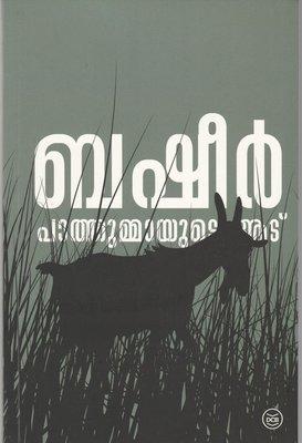 പാത്തുമ്മായുടെ ആട് | Pathummayude Adu by Vaikom Muhammad Basheer