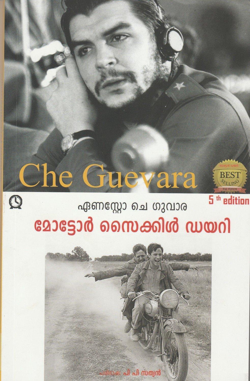 മോട്ടോർ സൈക്കിൾ ഡയറി | The Motorcycle Diaries by Che Guevara