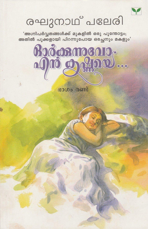ഓര്ക്കുന്നുവോ എന് കൃഷ്ണയെ - 2 | Orkkunnuvo En Krishnaye - 2 by Raghunath Paleri