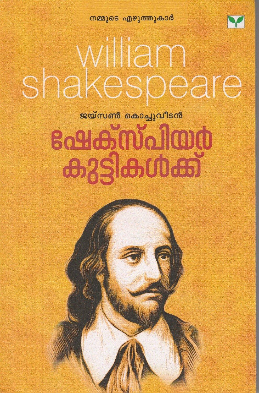 ഷേക്സ്പിയർ കുട്ടികൾക്ക്   Shakespeare Kuttikalkku by Jaison Kochuveedan