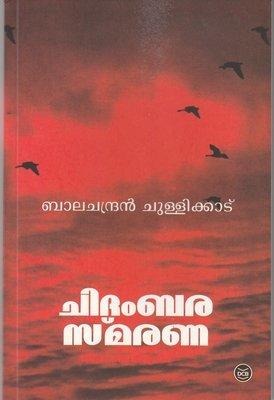 ചിദംബരസ്മരണ | Chidambarasmarana by Balachandran Chullikkad