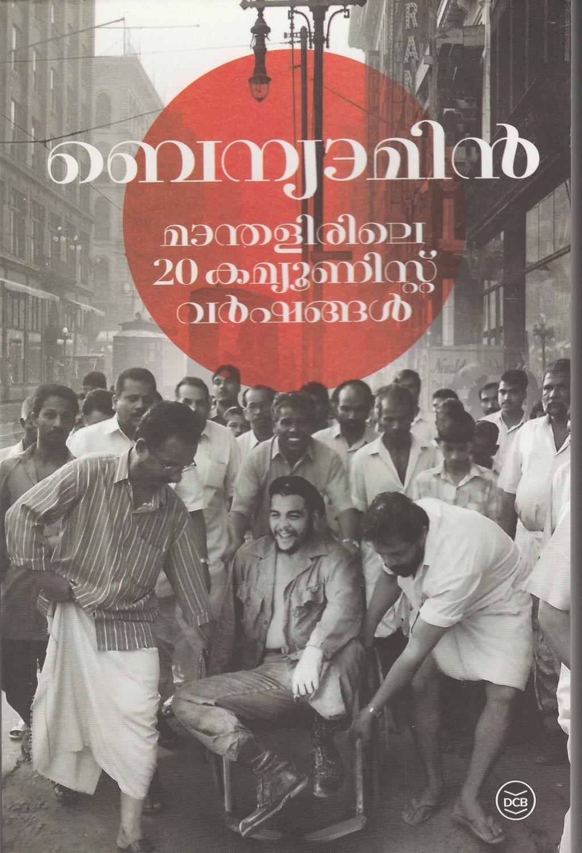 മാന്തളിരിലെ 20 കമ്യുണിസ്റ്റ് വര്ഷങ്ങള് | Manthalirile 20 Communist Varshangal by Benyamin