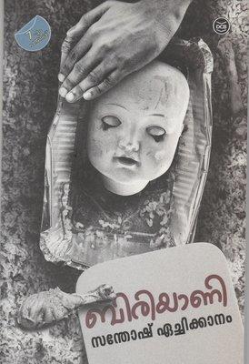 ബിരിയാണി |Biriyani by Santhosh Echikkanam