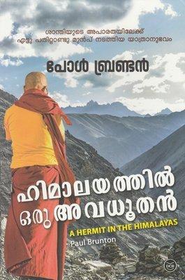 ഹിമാലയത്തില് ഒരു അവധൂതന്   Himalayathil Oru Avadhoothan by Paul Brunton
