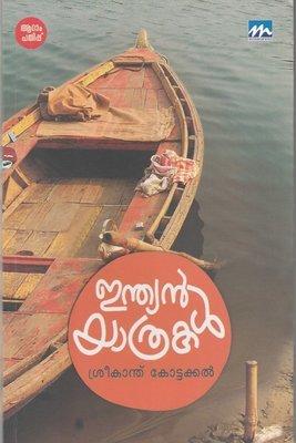 ഇന്ത്യൻ യാത്രകൾ  Indian Yathrakal by Sreekanth Kottackal