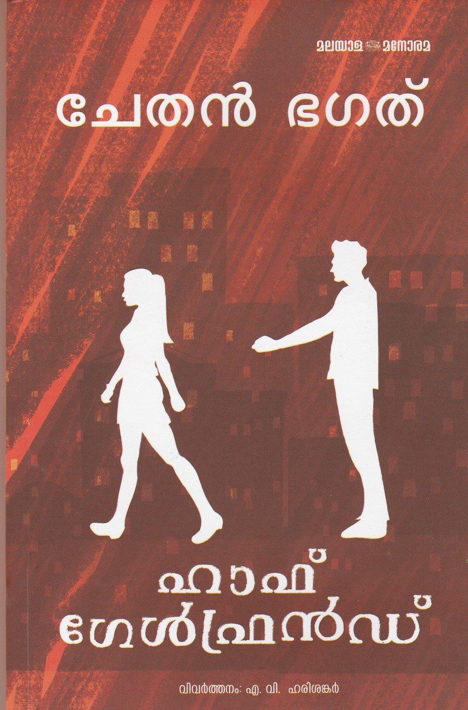 ഹാഫ് ഗേള്ഫ്രന്ഡ് |Half Girlfriend by Chetan Bhagat
