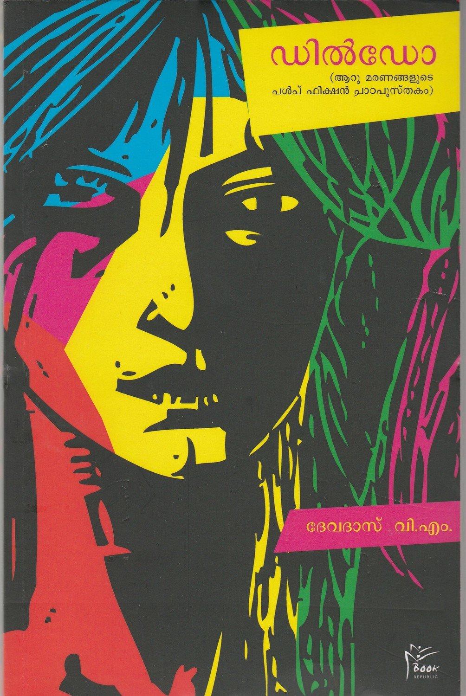 ഡില്ഡോ (ആറു മരണങ്ങളുടെ പള്പ്പ് ഫിക്ഷന് പാഠപുസ്തകം) | Dildo by V.M. Devadas