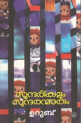 സുന്ദരികളും സുന്ദരന്മാരും |  Sundarikalum Sundaranmarum by Uroob