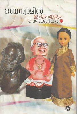 ഇ എം എസ്സും പെണ്കുട്ടിയും | E M S um penkuttiyum by Benyamin