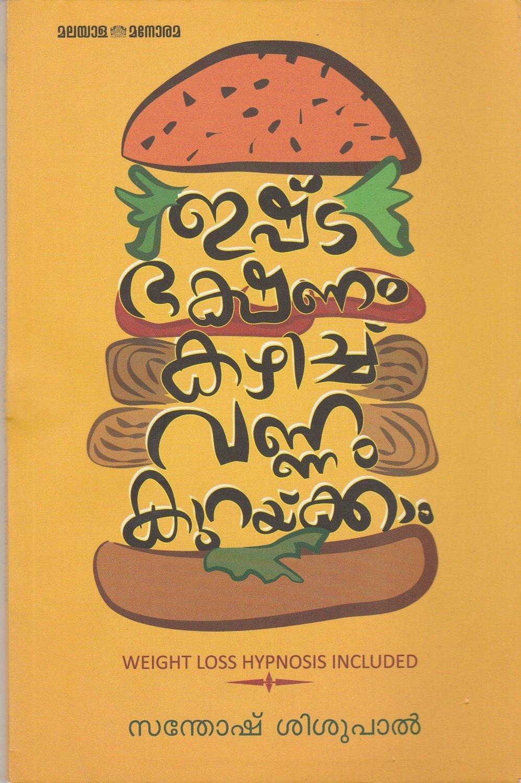 ഇഷ്ട ഭക്ഷണം കഴിച്ച് വണ്ണം കുറയ്ക്കാം | Ishta Bakshanam Kazhichu Vannam Kurakkam by Santhosh Sisupal
