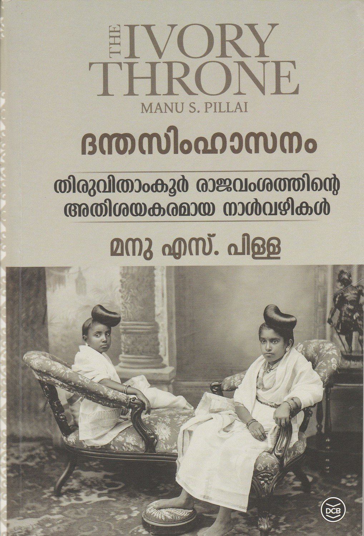 ദന്തസിംഹാസനം   Danthasimhasanam by Manu S Pillai (History)