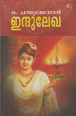 ഇന്ദുലേഖ | Indulekha by O. Chandu Menon