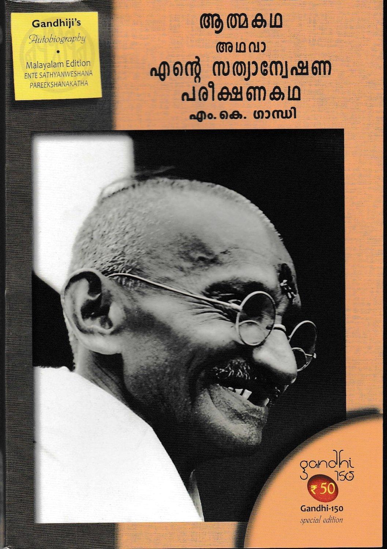 ആത്മകഥ അഥവാ എൻ്റെ സത്യാനേക്ഷണ പരീക്ഷണകഥ | Athmakadha by M.K. Gandhi