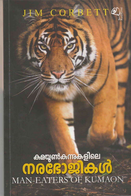 കുമയൂൺകുന്നുകളിലെ നരഭോജികൾ | Kumaon Kunnukalile Narabhojikal by Jim Corbett