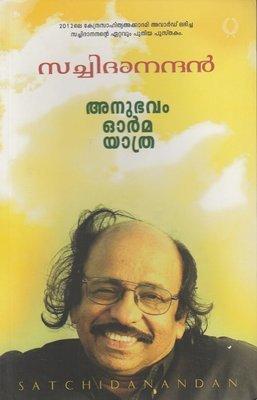 അനുഭവം ഓര്മ്മ യാത്ര   Anubhavam Orma Yathra by Sachidanandan