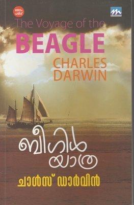 ബീഗിള് യാത്ര   Beagle Yathra by  Charles Darvin