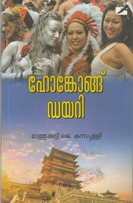 ഹോങ്കോങ്ങ് ഡയറി   Hong Kong Diary by Mathewkutty  J. Kunnappally