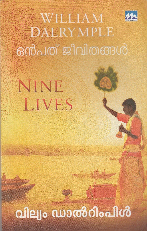 ഒന്പത് ജീവിതങ്ങള് | Onpathu Jeevithangal by William Dalrymple