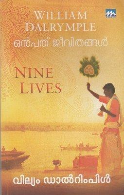 ഒന്പത് ജീവിതങ്ങള്   Onpathu Jeevithangal by William Dalrymple