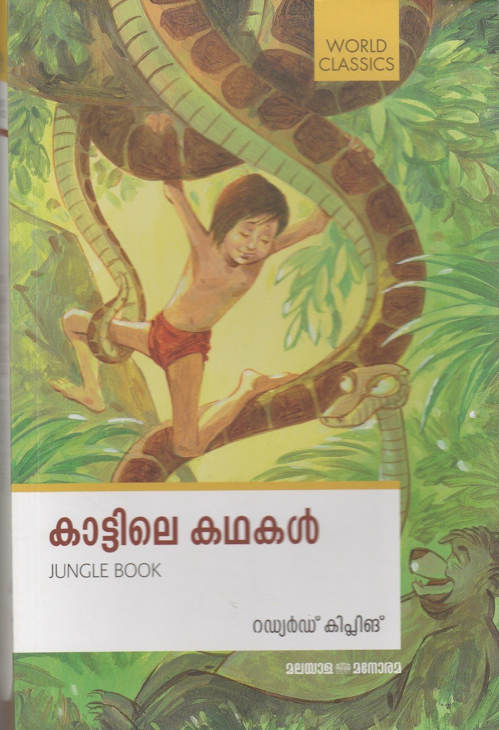 കാട്ടിലെ കഥകൾ | Kattile Kathakal (Jungle Book) by Rudyard Kipling